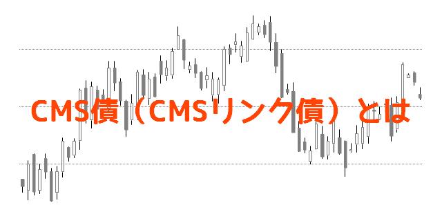 CMS債(CMSリンク債)とは