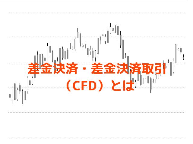 差金決済・差金決済取引(CFD)とは
