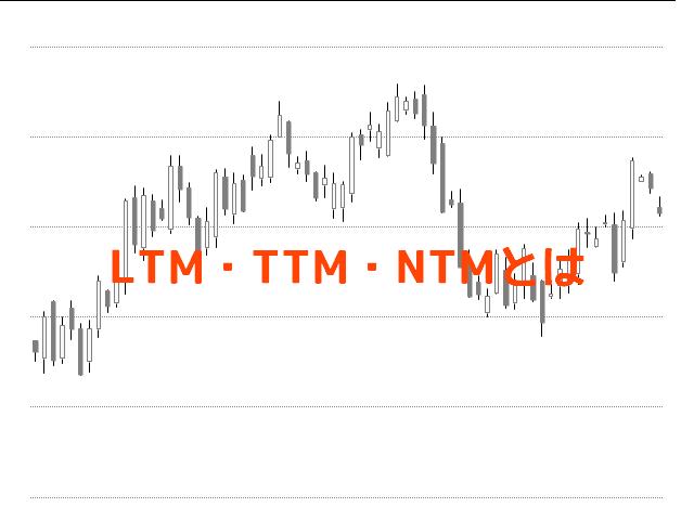 LTM・TTM・NTMとは