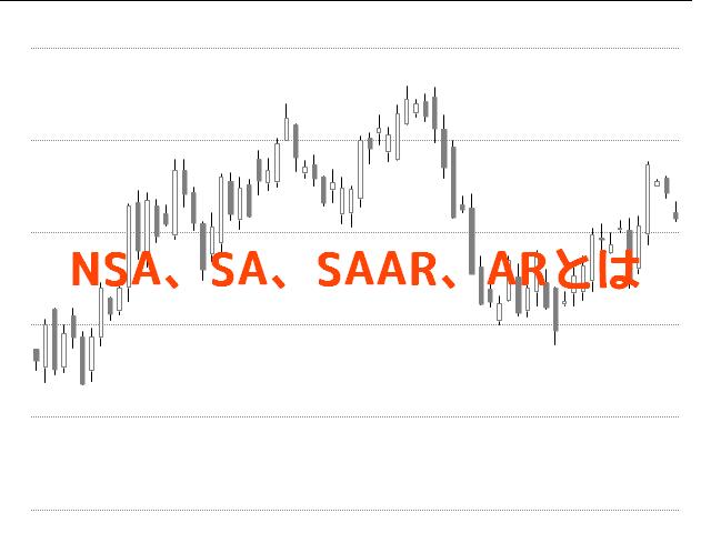 NSA、SA、SAAR、ARとは