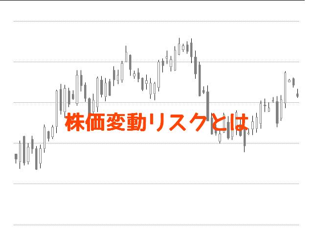 株価変動リスクとは